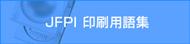 JFPI用語集