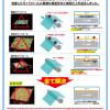 硬化クローム KR-GPパネル_初_adv_PAGE1