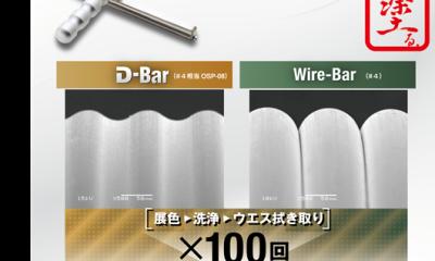 D-Bar オーエスジーシステムプロダクツ